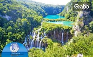 Екскурзия до <em>Загреб</em> и Плитвички Езера! 3 Нощувки със Закуски, Плюс Транспорт и Възможност за Пещерата Постойна