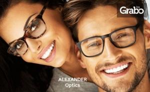 cdf9047e47d Модерни Диоптрични Очила с Висококачествени Японски Стъкла Hoya и Рамка по  Избор