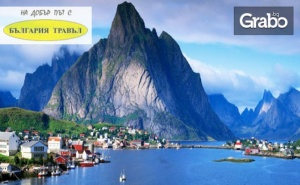 Last Minute Екскурзия до Швеция, Норвегия и Дания - 6 Нощувки със Закуски, Плюс Самолетен Транспорт