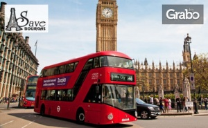 Австрия, Франция, Белгия, Великобритания, Холандия, Германия и Чехия! 9 Нощувки, 5 Закуски и Автобусен Транспорт
