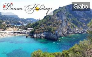 Ранни Записвания за Почивка на Остров Корфу! 4 Нощувки със Закуски и Вечери, Плюс Транспорт