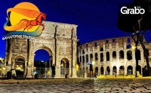 До Рим през Ноември! 3 Нощувки със Закуски, Плюс Самолетен Билет, Туристическа Обиколка и Възможност за Флоренция