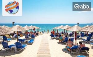 На Плаж в Гърция! Еднодневна Екскурзия до <em>Офринио</em> през Юни или Юли, с Нощен Преход