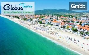 На Плаж в Гърция! Еднодневна Екскурзия до Ставрос или <em>Аспровалта</em>, с Нощен Преход