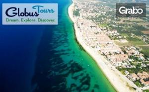На Плаж в Гърция! Еднодневна Екскурзия до Паралия Офринио