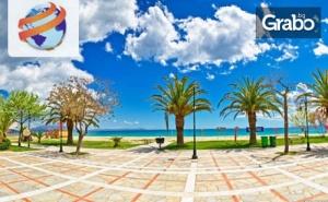 През Юни или Юли на Плаж в Гърция! Еднодневна Екскурзия до Аспровалта, с Нощен Преход