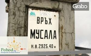 На Покрива на Балканите! Еднодневна Екскурзия до Връх Мусала - на 7 или 13 Юли