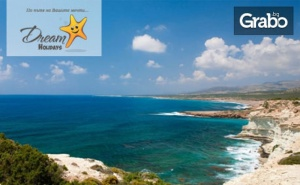 Септемврийски Празници в Кипър! 5 Нощувки със Закуски и Вечери, Плюс Самолетен Транспорт от <em>София</em>