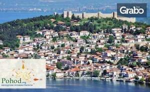 Еднодневна Екскурзия до <em>Скопие</em> и Каньона Матка на 6 или 27 Юли