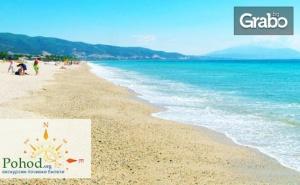 Посети Гръцкия Плаж Амолофи! Еднодневна Екскурзия през Юли