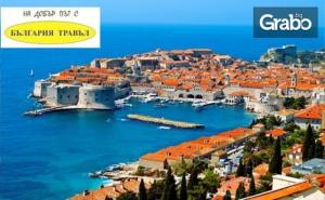 До Загреб, Трогир, Сплит, Дубровник, Будва, Котор и Плитвичките Езера! 5 Нощувки със Закуски, 3 Вечери и Транспорт