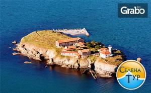 Екскурзия до Поморие, Бегликташ, <em>Бургас</em> и Остров Света Анастасия! 2 Нощувки със Закуски, Плюс Транспорт