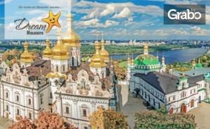 Посети Киев, Припят и Чернобил! 4 Нощувки със Закуски, Плюс Обяд, Вечеря и Самолетен Транспорт