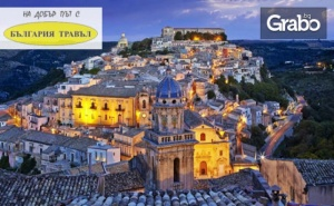 Наесен в Слънчева Сицилия! 7 Нощувки със Закуски и Вечери, Плюс Самолетен Транспорт