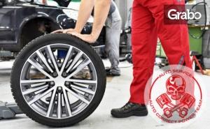 Смяна на 4 Гуми на Лек Автомобил до 16 Цола - Демонтаж, Монтаж и Баланс