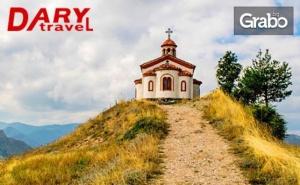 Екскурзия до Кръстова Гора, Бачковския Манастир и Пещерата Дяволското Гърло! Нощувка със Закуска и Вечеря, Плюс Транспорт