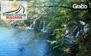През Октомври до <em>Загреб</em>, Плитвичките Езера, Остров Крък, Риека и Опатия! 3 Нощувки със Закуски и Вечери, Плюс Транспорт