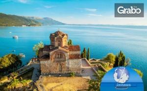Почивка на Брега на Охридското Езеро! 3 Нощувки със Закуски, Плюс Транспорт и Посещение на <em>Скопие</em>