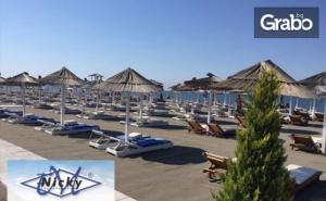 Почивка на Адриатика! 7 Нощувки със Закуски и Вечери в Черна Гора