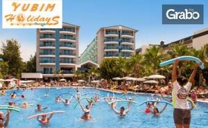 Луксозна Почивка в Анталия! 7 Нощувки на База All Inclusive в Хотел Concordia Celes*****, Край Алания