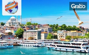 През Юли и Август в <em>Истанбул</em>! 2 Нощувки със Закуски, Плюс Транспорт и Посещение на Одрин и Чорлу