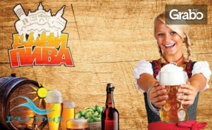 Виж Бирфест Дани Пива в Сърбия, с Участието на Лепа Брена! Екскурзия до Зренянин с Нощувка със Закуска, Плюс Транспорт
