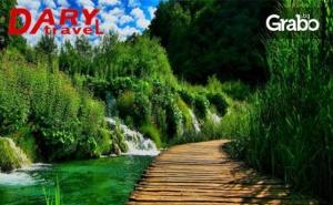 До Хърватия и Черна Гора през Септември! 5 Нощувки със Закуски, Плюс 2 Вечери, Транспорт и Възможнос за Плитвички Езера