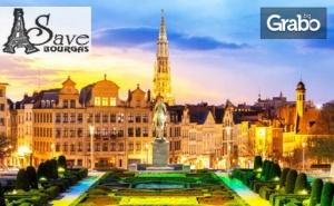 Предколедна екскурзия до Белгия! 3 нощувки в района на Брюксел, плюс самолетен транспорт и възможност за Амстердам
