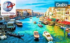 През Октомври до Словения и Италия! 3 Нощувки със Закуски, Плюс Транспорт