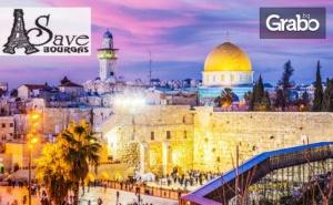 Екскурзия до Израел през Септември! 3 Нощувки със Закуски и Вечери, Плюс Самолетен Транспорт от Варна