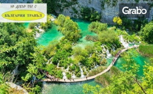 Септемврийски Празници в Хърватия и Черна Гора! 4 Нощувки със Закуски, 3 Вечери, Транспорт и Посещение на Плитвички Езера