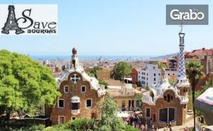 Екскурзия до Испания, Франция и Италия през Октомври! 5 Нощувки със Закуски и 2 Вечери, Плюс Самолетен Транспорт