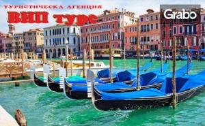 През Септември във <em>Венеция</em>! 3 Нощувки със Закуски, Плюс Самолетен Транспорт