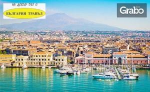 Септември и Октомври на Остров Сицилия! 4 Нощувки със Закуски и Вечери, Плюс Самолетен Транспорт