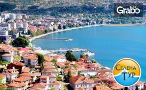 За 22 Септември в Македония! Екскурзия до Скопие, Струга и <em>Охрид</em> с 2 Нощувки, Закуски и Вечери, Плюс Транспорт