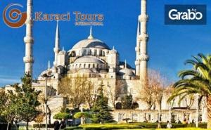 Екскурзия до Истанбул! 2 Нощувки със Закуски - с Посещение на Мол Watergarden и Нощна Обиколка, Плюс Транспорт от София и Варна