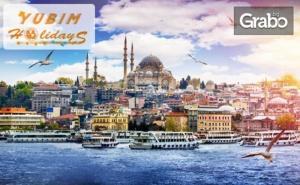 Септемврийски Празници в Истанбул! 3 Нощувки със Закуски, Плюс Транспорт и Бонус - Посещение на Одрин