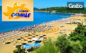 Лято в Китен! 3, 5 или 7 Нощувки със Закуски за Двама - на 5 Минути от Плажа