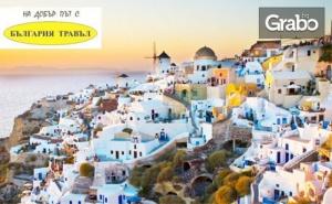 Екскурзия до Остров Санторини и <em>Атина</em> за 22 Септември или през Октомври! 4 Нощувки със Закуски, Плюс Транспорт