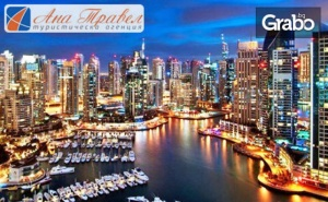 Ранни Записвания за Екскурзия до Дубай! 5 Нощувки със Закуски в Хотел 3* и Самолетен Транспорт