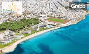 На Море в Гърция! Еднодневна Екскурзия до <em>Александруполис</em> през Август
