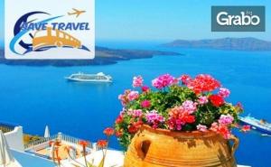 Екскурзия до Атина и Остров Санторини! 5 Нощувки със Закуски, Плюс Транспорт