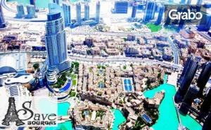 Посети <em>Дубай</em>! Екскурзия с 3 Нощувки със Закуски, Плюс Самолетен Билет и Обзорна Обиколка