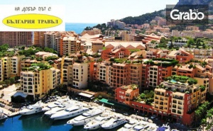 Есенна Екскурзия до Ница, Монако и Кан! 4 Нощувки със Закуски, Плюс Самолетен Транспорт