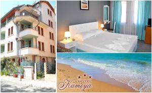 На Море в Китен! Нощувка в Хотел Ла Камея!