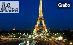 Екскурзия до Париж, Брюксел и Амстердам! 4 Нощувки с 1 Закуска, Плюс Самолетен Транспорт