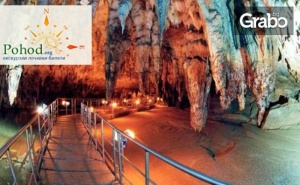 През Август в Гърция! Еднодневна Екскурзия до Драма и Пещерата Маара