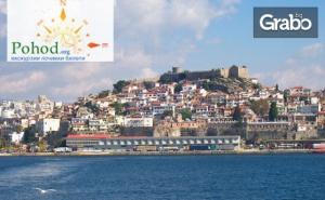 Гърция Те Зове! Еднодневна Екскурзия до Остров <em>Тасос</em> през Август