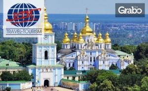 Екскурзия до Киев! 3 Нощувки със Закуски, Плюс Самолетен Транспорт и Възможност за Чернобил и Припят