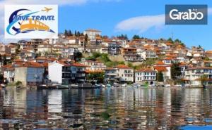 За 22 Септември до Скопие, Дуръс, Аполония, Берат и <em>Охрид</em>! 3 Нощувки със Закуски и Вечери, Плюс Транспорт